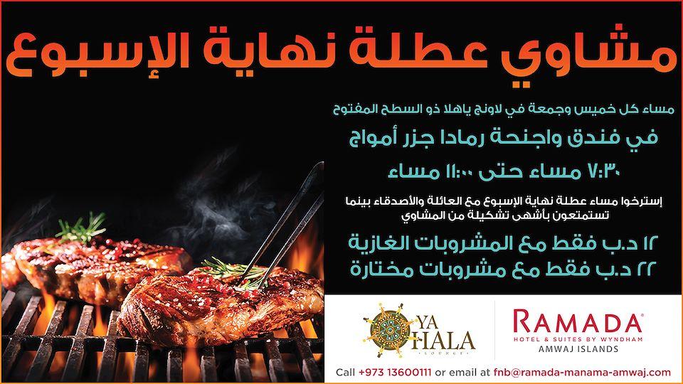 BBQ Weekend at Ya Hala